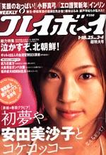 pb2005-03.jpg
