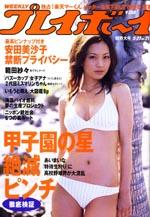 pb2007-21.jpg