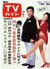 1971TV.jpg