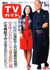 1973TV.jpg