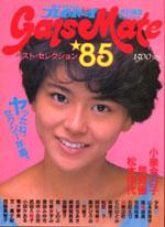 0galsmate1985.jpg
