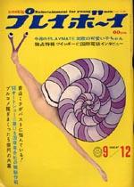 pb1967-0912.jpg