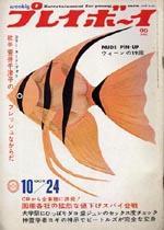 pb1967-1024.jpg