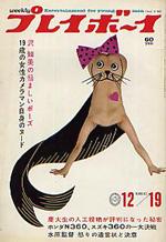 pb1967-1219.jpg