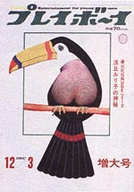 pb1968-1203.jpg
