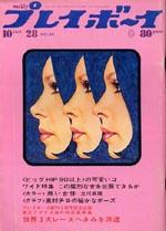 pb1969-1028.jpg