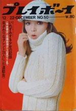 pb1970-50.jpg