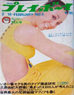 pb1971-06.jpg