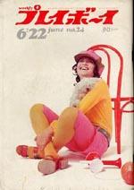 pb1971-24.jpg