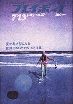 pb1971-27.jpg