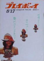 pb1971-32.jpg