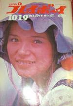 pb1971-41.jpg