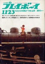 pb1971-46.jpg