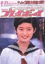 pb1973-32.jpg
