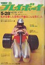 pb1974-18.jpg