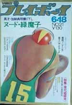 pb1974-21.jpg
