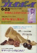 pb1974-22.jpg