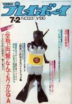 pb1974-23.jpg