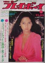 pb1976-47.jpg