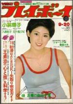 pb1977-38.jpg