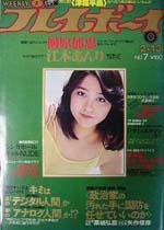 pb1979-07.jpg