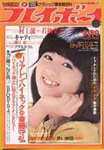 pb1979-08.jpg