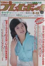 pb1979-24.jpg