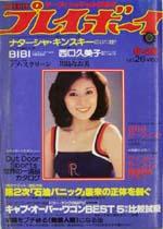 pb1979-26.jpg