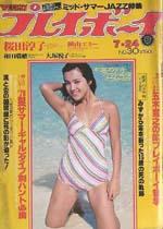 pb1979-30.jpg