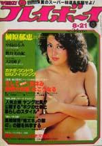 pb1979-34.jpg