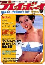 pb1979-39.jpg