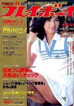 pb1979-50.jpg