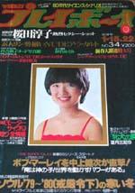 pb1980-03.jpg