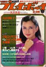 pb1980-09.jpg