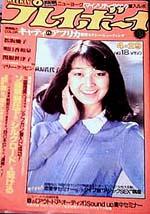pb1980-18.jpg