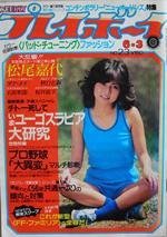 pb1980-23.jpg