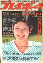 pb1980-45.jpg