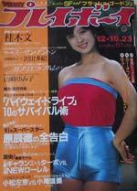 pb1980-51.jpg