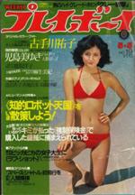 pb1981-19.jpg