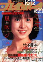 pb1982-02.jpg
