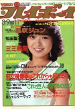 pb1982-11.jpg