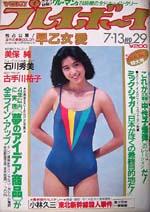pb1982-29.jpg