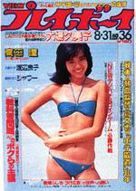 pb1982-36.jpg