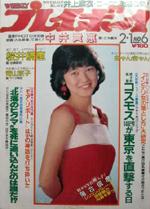 pb1983-06.jpg