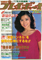 pb1983-07.jpg