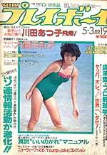 pb1983-19.jpg