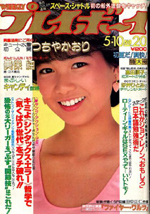 pb1983-20.jpg