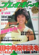 pb1983-45.jpg