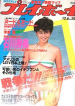 pb1983-50.jpg