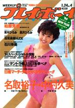 pb1984-04.jpg
